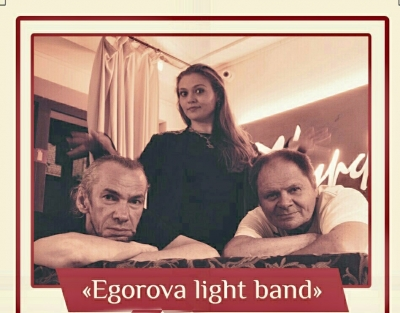 8,13 И 19/12 В 19:00 EGOROVA LIGHT BAND (ВОКАЛ, САКСОФОН, ФОРТЕПИАНО)