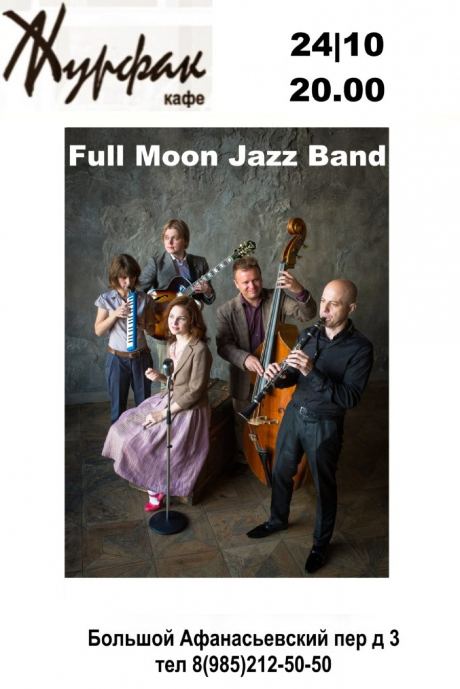 FOOL MOON JAZZ BAND