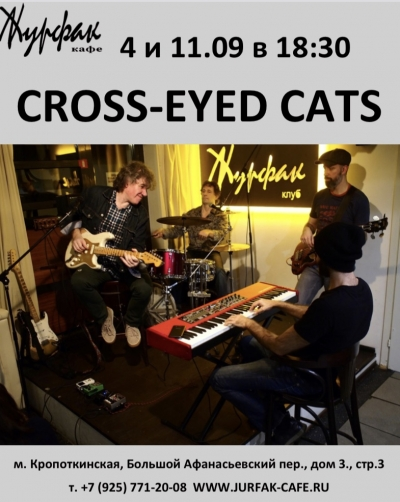 4.09 и 11.09 в 18:30 CROSS-EYED CATS (блюз)