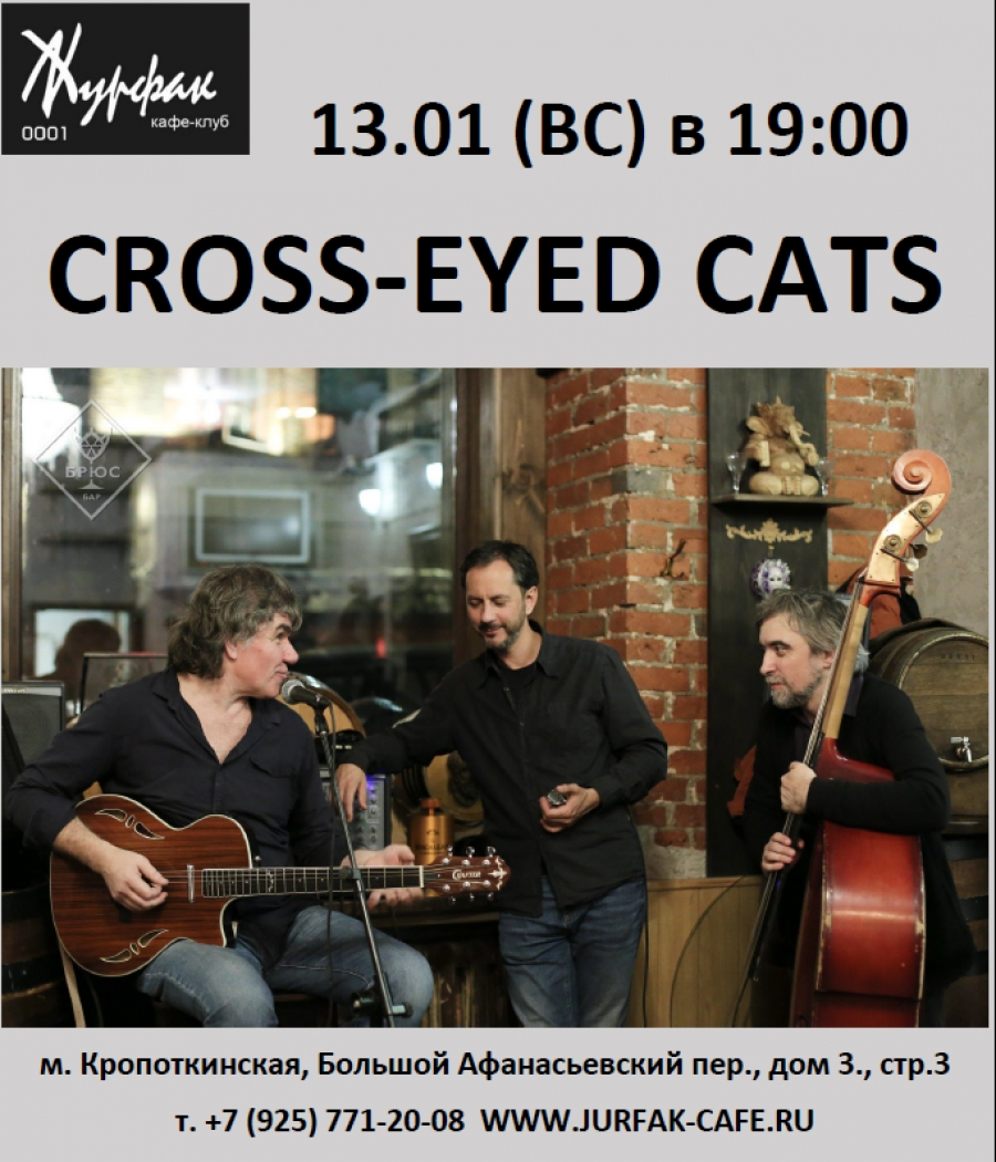 CROSS-EYED CATS 13 января в 19:00