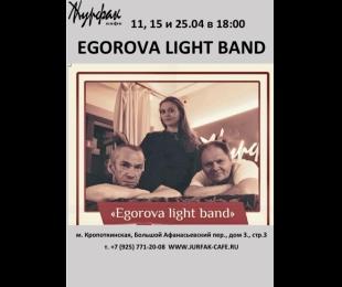 Старые песни о главном с EGOROVA LIGHT BAND