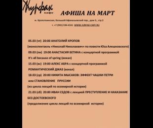 АФИША НА МАРТ