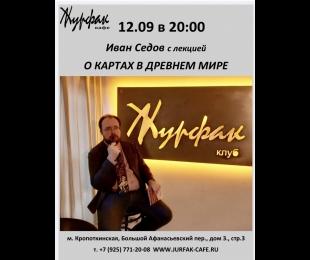 12.09 в 20:00 Иван Седов с лекцией О КАРТАХ В ДРЕВНЕМ МИРЕ