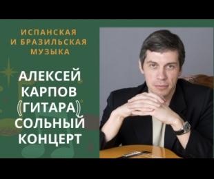 16/09 в 18:00 Алексей Карпов с программой ФЛАМЕНКО, босса-нова (гитара)