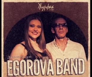 EGOROVA BAND 8.08 и 22.08 в 19:00 (клавишные, саксофон, вокал)