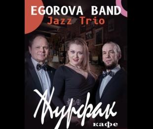 8, 26 и 29.08 в 19:00 EGOROVA BAND (блюз)