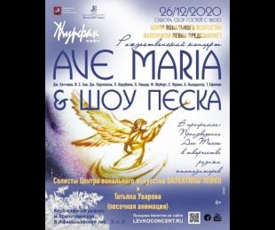26.12 в 19:00 Рождественский концерт Ave Maria и Шоу песка