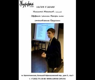 18.03 в 20:00 Никита Мысаков с лекцией