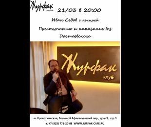 21.03 в 20:00 Иван Седов с лекцией