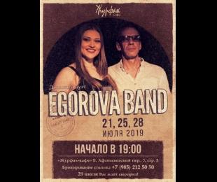 EGOROVA BAND 21, 25 и 28/07 в 19:00