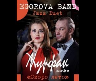 13 и 20.06 в 19:00 EGOROVA BAND (блюз)