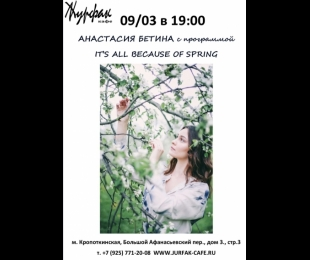 9.03 в 19:00 Анастасия Бетина с концертом It's all because of spring